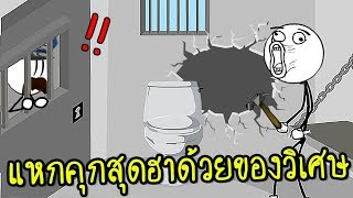 Download แหกคุกสุดฮาด้วยของวิเศษ 10 อย่าง!! | stickman jailbreak 6 [zbing z.] Video