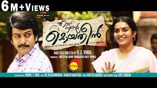 Download Kannondu Chollanu | Full Song HD | Ennu Ninte Moideen | Prithviraj Sukumaran | Parvathy Video