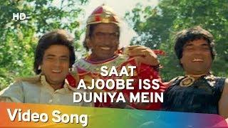 Download Saat Ajoobe Iss Duniya Mein [Part 1] (HD) - Dharam Veer - Dharmendra - Jeetendra - Zeenat Aman Video