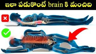 Download పడుకొనే సరైన విధానం| Amazing Sleeping Postures for High Brain Power, Reduced Stress & Heart Pressure Video
