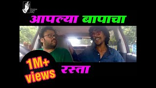 Download BhaDiPa's Aaplya Baapacha Rasta - Beginner's Guide to Rash Driving Video