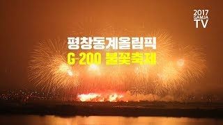 Download 2018 평창동계올림픽 G-200 불꽃축제 - 불꽃편 (춘천불꽃축제) Video
