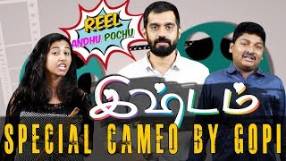 Download Ishtam Review Feat. Gopi Cameo | Reel Anthu Pochu Epi 21 | Old movie review | Madras Central Video