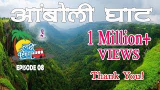 Download Amboli Ghat | Laksh Kokan | Episode 08 | Sai Jalvi Films Video