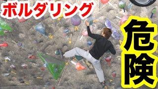 Download ボルダリングでほぼ180度の壁を素人が登れるのか!! Video