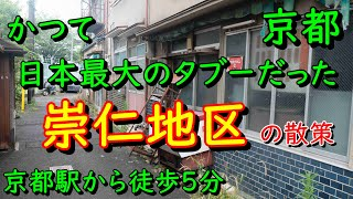 Download 京都DeepSpot 崇仁地区(かつて日本最大のタブーだった地域) Video