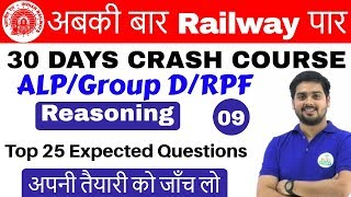 Download 10:00 AM - Railway Crash Course | Reasoning by Hitesh Sir | Day #09 | Top 25 Expected Questions Video