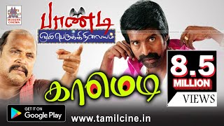 Download paandi oli perukki nilayam full comedy   Soori   பாண்டி ஒலி பெருக்கி நிலையம் சூரி கருணாஸ் காமெடி Video