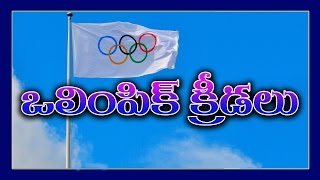 Download History of '' Olympic Games '' ( Telugu General Knowledge Video ) Video