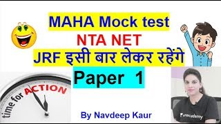 Download MAHA Mock test NTA NET JRF इसी बार लेकर रहेंगे Paper 1 Video