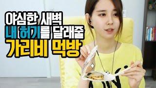 Download 김이브님♥장난없는 비쥬얼! 김이브의 가리비 먹방! Video