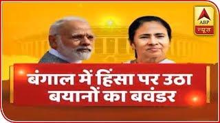 Download Modi Vs Mamata Befrore Last Phase Of Elections | Samvidhan Ki Shapath | ABP News Video