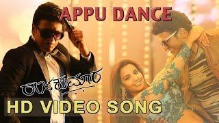 Download APPU DANCE FULL SONG VIDEO| RAAJAKUMARA |PUNEETH RAJKUMAR | V HARIKRISHNA | SANTOSH | HOMBALE FILMS Video