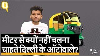 Download Delhi के Auto Rickshaw Driver मीटर से क्यों नहीं चलना चाहते? खुद इन्हीं से जानिए | Quint Hindi Video