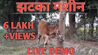 Download झटका मशीन/LIVE DEMO Video