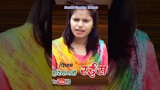 Download Haryanvi Raees || हरयाणवी रईस || Haryanvi New Desi Full Movies Video