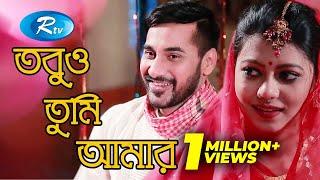 Download Tobuo Tumi Amar   তবুও তুমি আমার   Shajal Noor   Tanzika Amin   Bangla Teleflim   Rtv Video