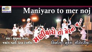 Download Aabh Ma Uge Chandaliyo By Mulubhai Barot | Maniyaro To Mernoj | Gujarati Garba Songs | Navratri Hits Video