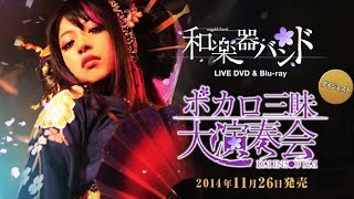 Download 和楽器バンド / 11/26発売「ボカロ三昧大演奏会」ダイジェスト! Video