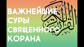 Download Сура Аль-Фатиха, аль-Ихлас, аль-Фалак, ан-Нас , аят аль-Курси и дуа Video