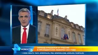 Download Президент Франции Франсуа Олланд решил отказаться от борьбы Video