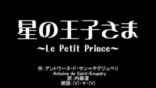 Download 【睡眠導入用】星の王子さまを朗読してみた Video