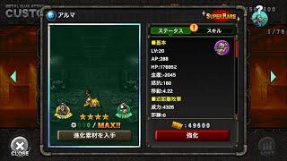 Download アルマ:MSA ユニット紹介 Video