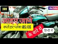 Download 2019 New Hero Splendor Plus IBS | Braking System | New Color | Hindi Video