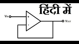 Download Voltage Follower (Hindi) operational amplifier Video
