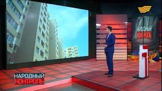 Download Почему жители одного из ЖК в Астане до сих пор не стали полноправными владельцами своих квартир? Video