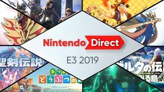 Download 【ニンテンドーダイレクト】Nintendo Direct: E3 2019を見た反応【実況】【Reaction】 Video