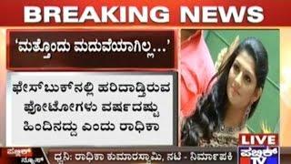 Download Radhika Kumaraswamy Talks About Second Marriage Gossips Video