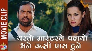Download यस्तो मास्टर ले पढायो भने कस्री पास हुने || Nepali Movie Clip | Woda No 6 | Dipak, Priyanka Video