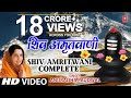 Download Shiv Amritwani Full By Anuradha Paudwal I Shiv Amritwani Video