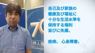 Download Yasushi Katsuma, Japan, reading article 25 of the Universal Declaration of Human Rights Video