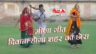 Download Rajasthani Meena Geet | Deewana Hoga Sehar Ka Chora | Meena Lok Geet Video