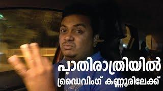 Download പാതിരാത്രിയിൽ കണ്ണൂരിലേക്ക് - A Night Drive to Kannur, Tips for Night Driving Video