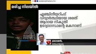 Download Malayalee student kidnapped and killed in Bengaluru   FIR 22 Sep 2017 Video