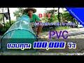 Download DIY แปลงผักกางมุ้ง l จากท่อ PVC. งบประมาณหลักร้อย Video