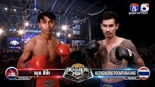 Download ឃីម ឌីម៉ា Vs មឿងនឿង, Khim Dima, Cambodia Vs Muengnueng, Thai, Khmer Boxing 31 Dec 2018 Video