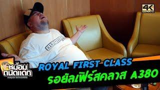 Download Royal First Class รอยัลเฟิร์สคลาส A380 Video