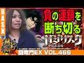 Download 【バジⅢ】【ニューアイムEX】楓☆ 闘竜門EX vol.466《セブンズ》 [BASHtv][パチスロ][スロット] Video