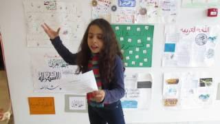 Download Yasmine, une élève de CM1 de l'EIR participe à la journée mondiale de la langue Arabe. Video