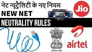 Download New Net Neutrality Rules - नेट न्यूट्रैलिटी के नए नियम - Current Affairs 2018 Video