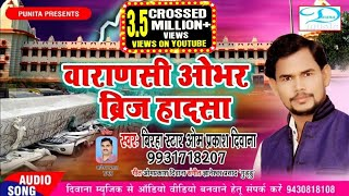 Download [सबसे दर्दनाक बिरहा] वाराणसी ओभर ब्रिज हादसा बिरहा ! Om Prakash Diwana!बनारस फ्लाई ओवर हादसा बिरहा Video