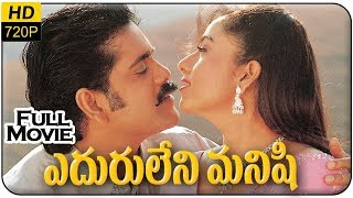 Download Eduruleni Manishi Full Length Telugu Movie || Nagarjuna, Soundarya, Shenaz Video