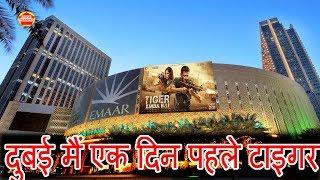 Download दुबई मैं एक दिन पहले रिलीज होगा टाइगर जिन्दा है। Salman Khan PBH News Video
