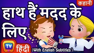 Download हाथ हैं मदद के लिए (Hands Are For Helping) - ChuChuTV Hindi Kahaniya | Hindi Moral Stories for Kids Video