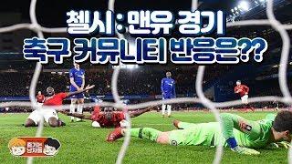 Download 맨유 vs 첼시 경기 축구 커뮤니티 반응은?? | 잉글랜드 FA컵 16강 Video