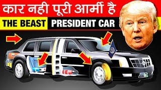 Download कार नही ये तो पूरी आर्मी है 🚙 The Beast - American President (Donald Trump) Car | Facts | Features Video